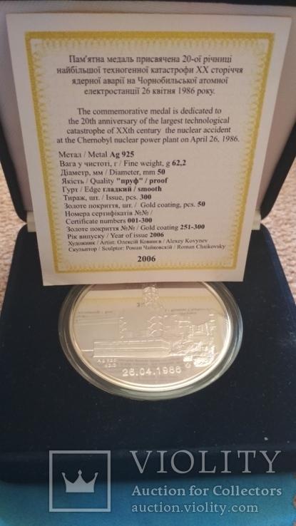 20 років Чорнобильської аварії Rare Тираж 300 шт, фото №2
