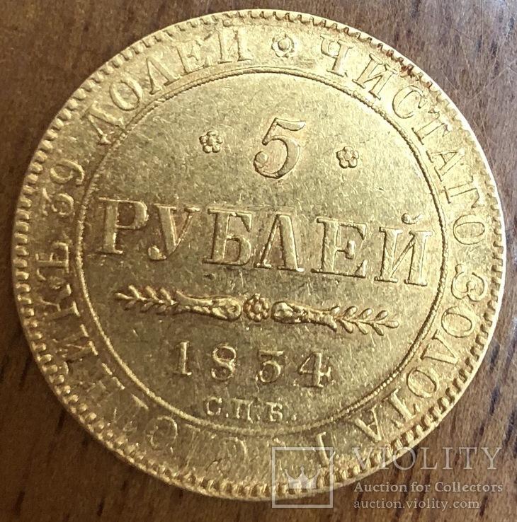5 рублей 1834 Николай l