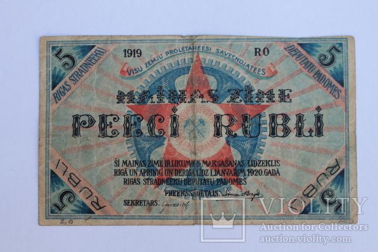 5 рублей 1919 г