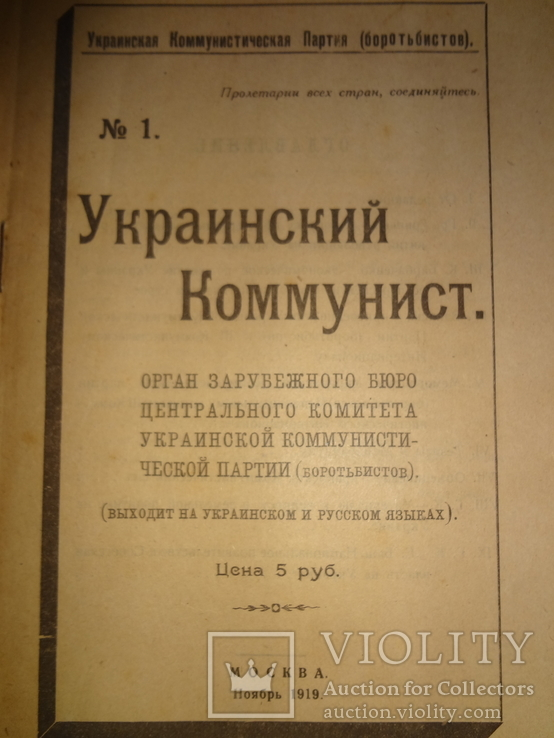1919 Украинский коммунист Партия Боротьбистов Первый номер