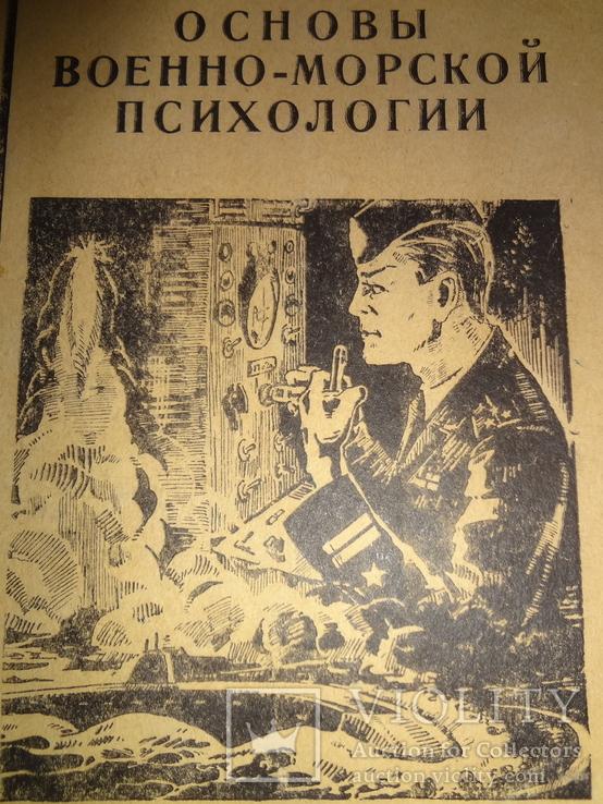 Киев Военно-Морская Психология