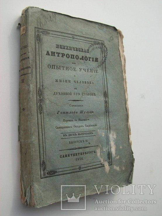 1835 г. Психическая антропология