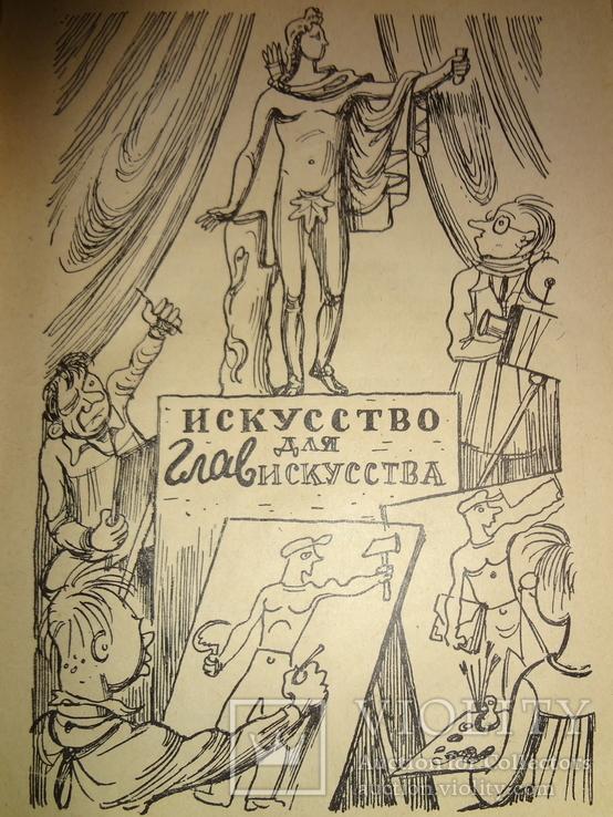 1933 Первое издание И.Илья и Е.Петров
