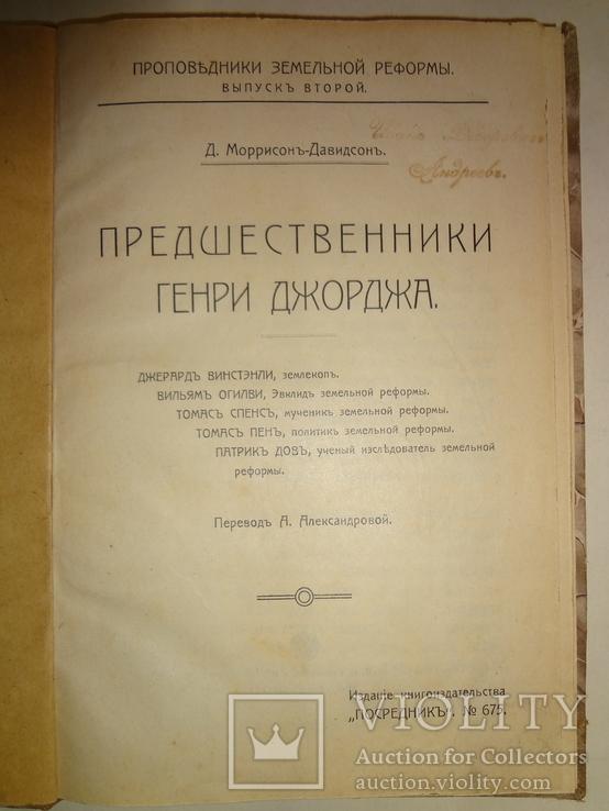 1907 Земельная Реформа и ее проповедники
