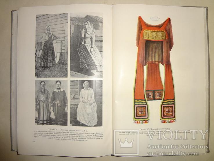 1967 Русские Этнографический Атлас