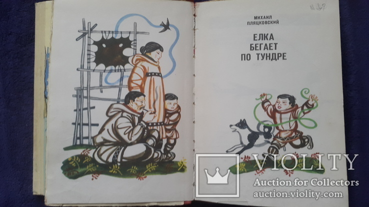 4 старые детские книги одним лотом, фото №4