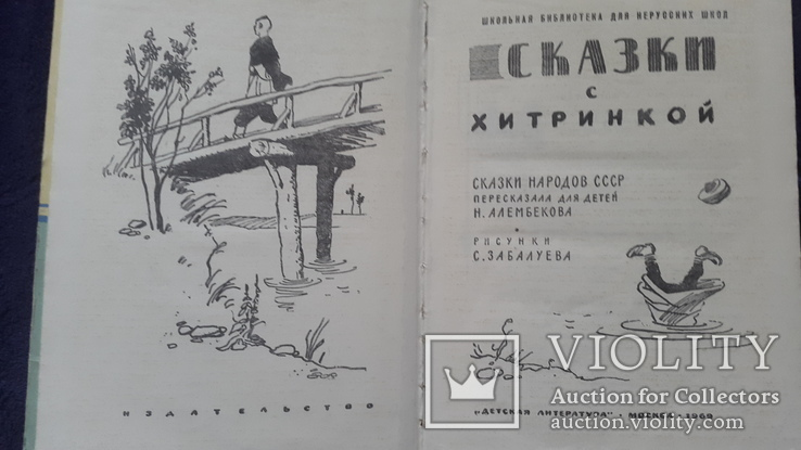 4 старые детские книги одним лотом, фото №6