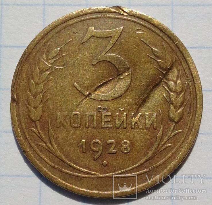 3 копейки 1928 г. перепутка. Буквы «СССР» вытянутые.