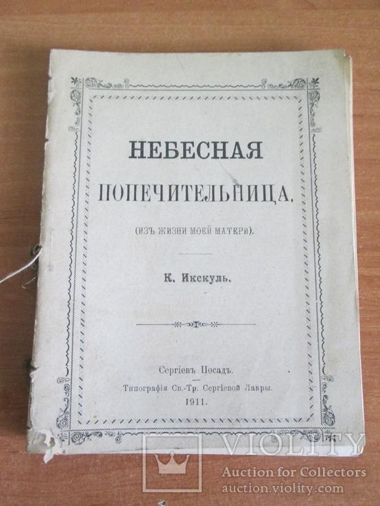 Небесная попечительница. 1911 год ., фото №2