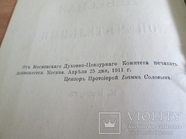 Небесная попечительница. 1911 год ., фото №6