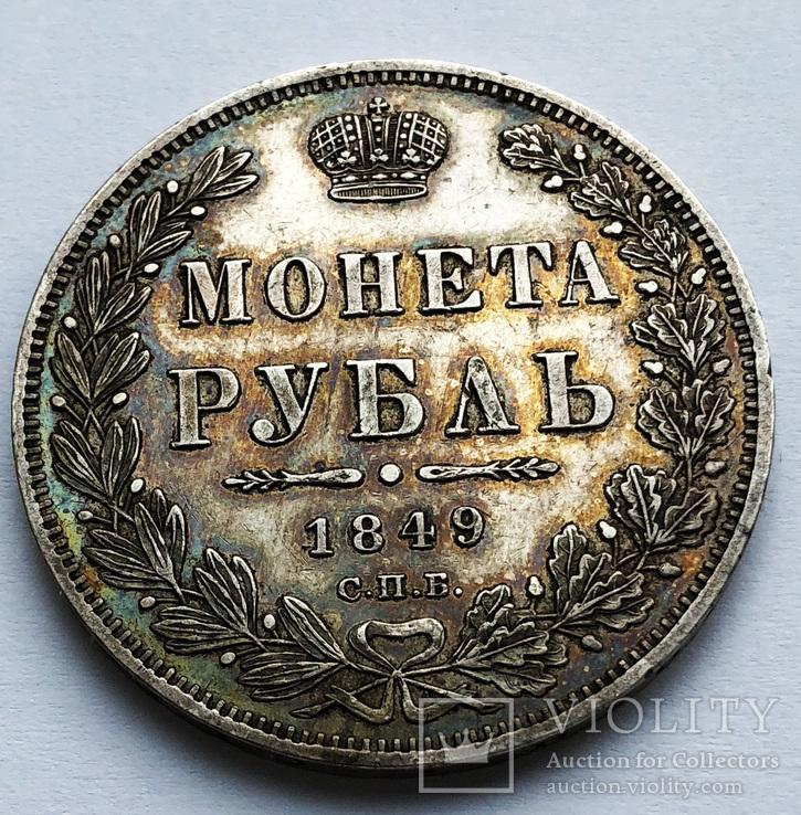 Рубль 1849 года. аUNC.