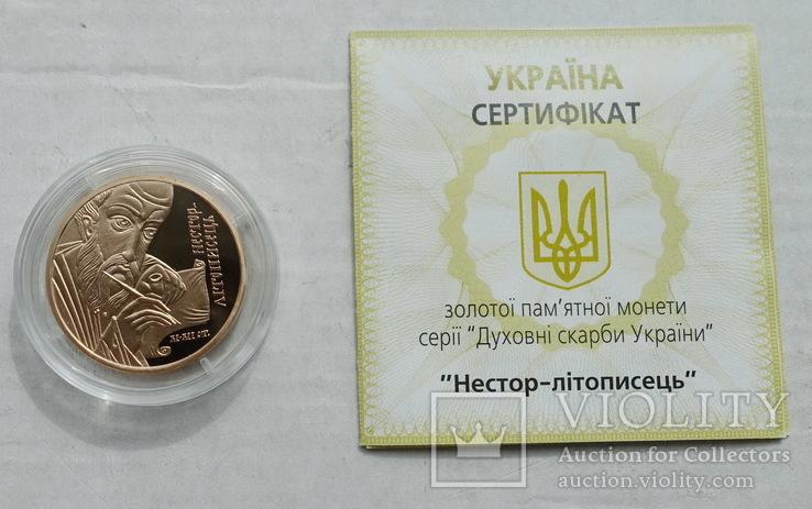 2006 Нестор-літописець Золото 900 1/2 унции 15.55 грамм 50 гривен