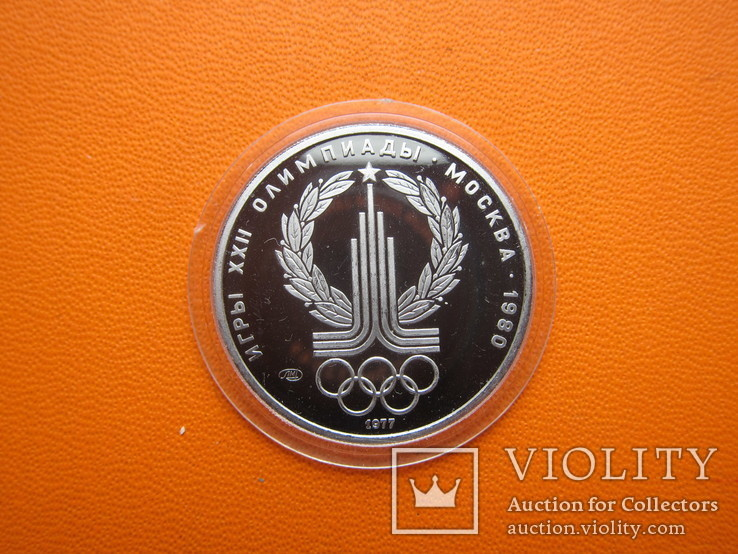 150 рублей 1977 года, буквы ЛМД, proof