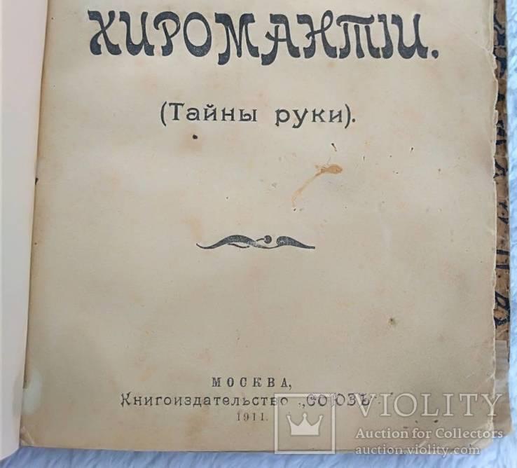 1911 Руководство по хиромантии Тайна руки