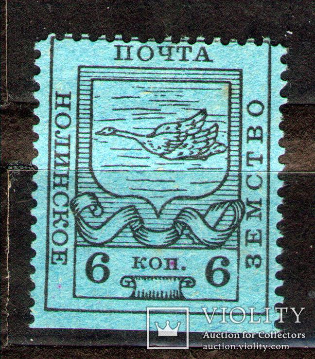 1915 Земство Почта Нолинское Земство 6 коп., Лот 2771