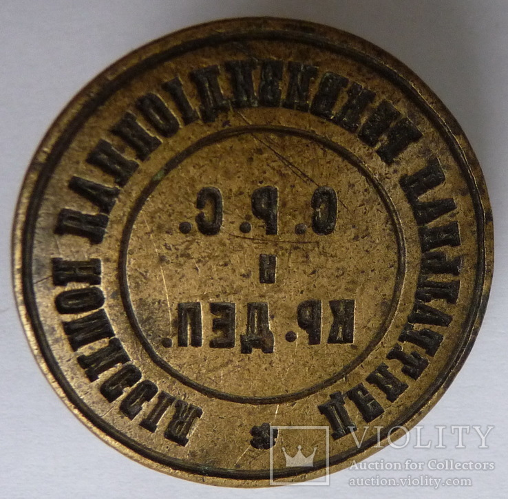 Центральная Реквизицiонная Комиссiя С,Р,С, и Кр. Деп., фото №3
