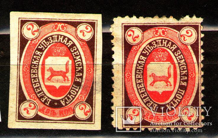 1905, Земство 2 Две шт. Белебеевская Уездная почта, Лот 2794