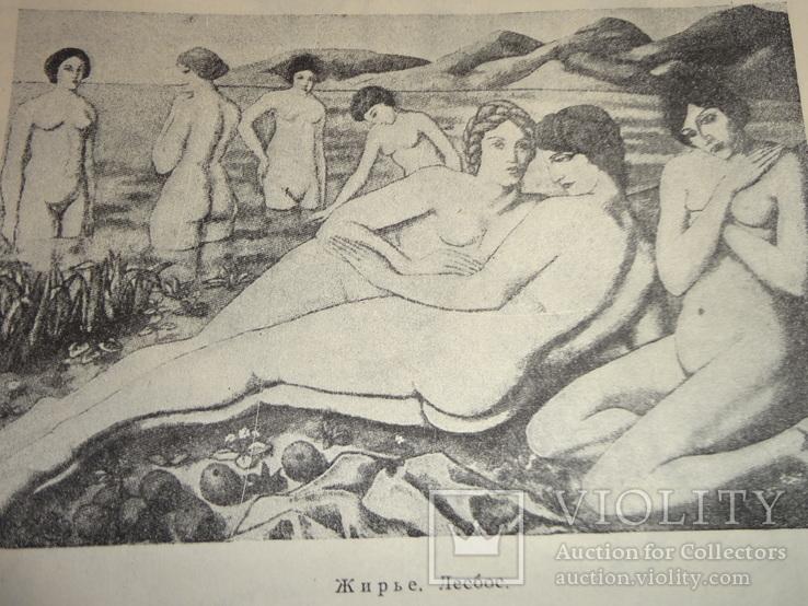 1923 Искусство Эротика