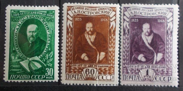СССР 1948 125 лет Островскому MNH СК 1800 р.