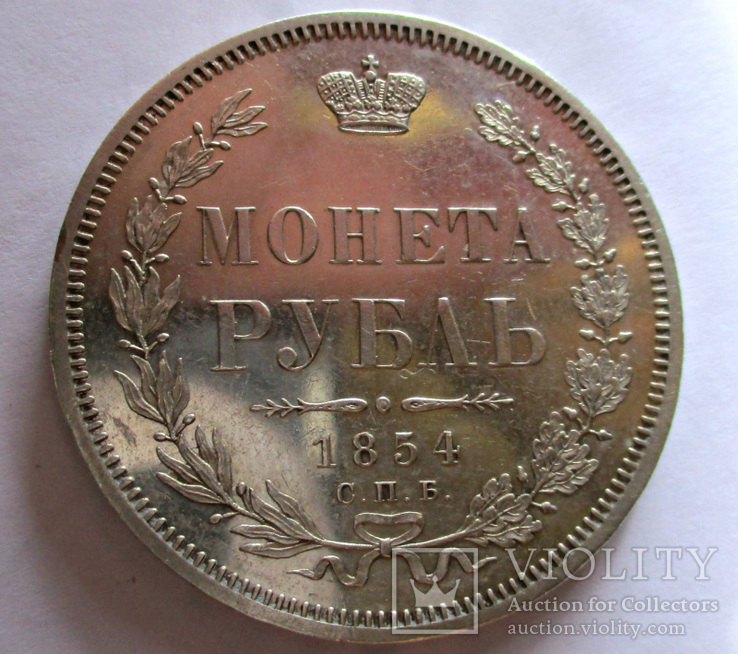 Рубль 1854 года (Зеркало)