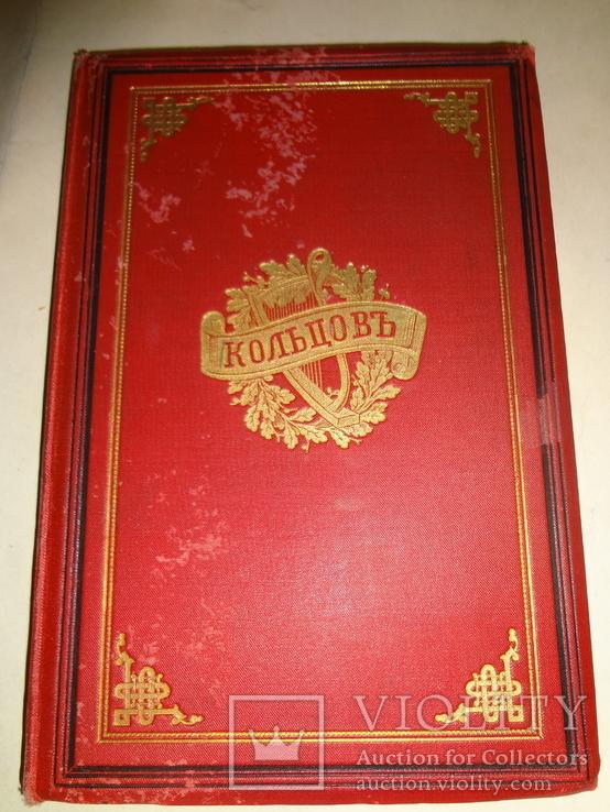 1892 Подарочная Книга с гравюрой на стали