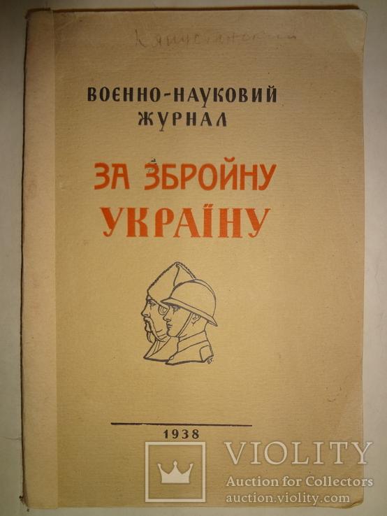 1938 За Збройну Україну