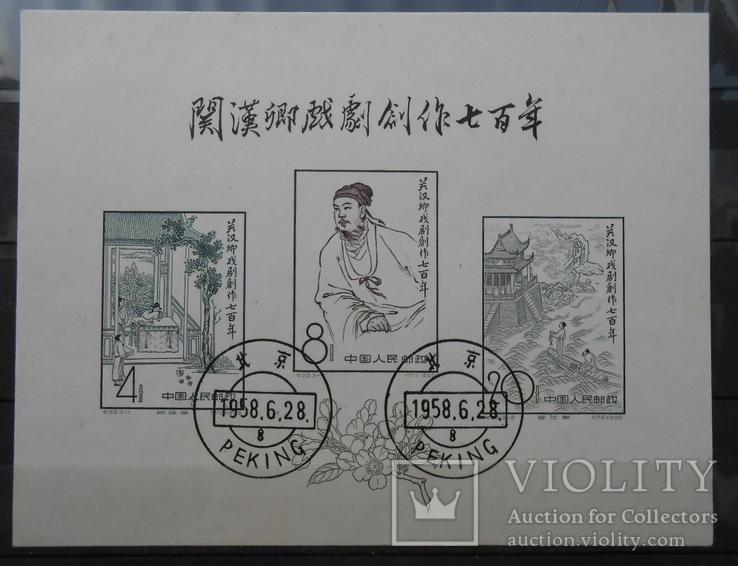 1958 г. Китай 700-летие работ Куан-Хан-цзин