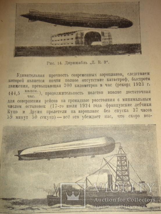 1925 Техника с силы природы