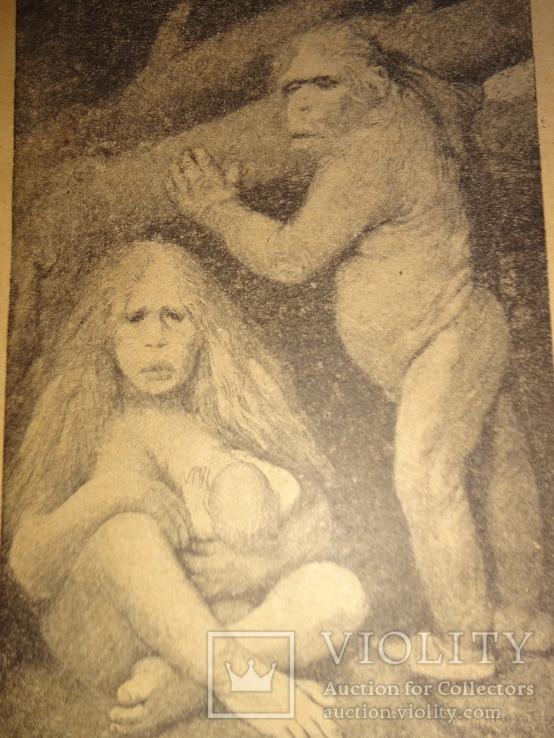 1925 Антропология Наука о Человеке