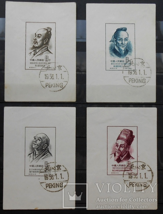1955 г. Китай Ученые Древнего Китая