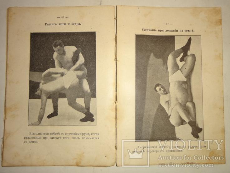 Борьба книга до 1917 года с множеством иллюстраций