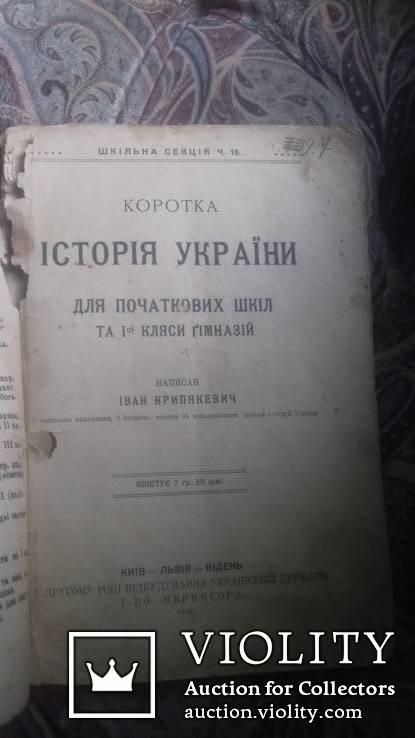 Історія України. Київ- Львів -Відень. 1918 р ., фото №2