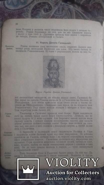 Історія України. Київ- Львів -Відень. 1918 р ., фото №3