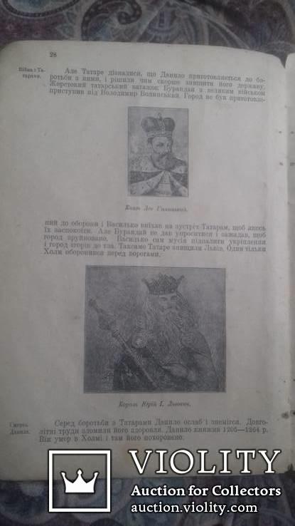 Історія України. Київ- Львів -Відень. 1918 р ., фото №4