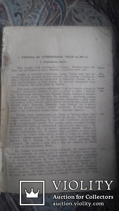 Історія України. Київ- Львів -Відень. 1918 р ., фото №6