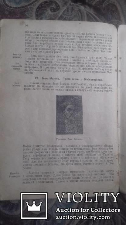 Історія України. Київ- Львів -Відень. 1918 р ., фото №8