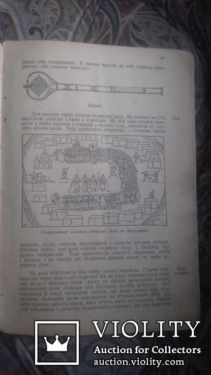 Історія України. Київ- Львів -Відень. 1918 р ., фото №10