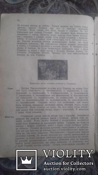 Історія України. Київ- Львів -Відень. 1918 р ., фото №12