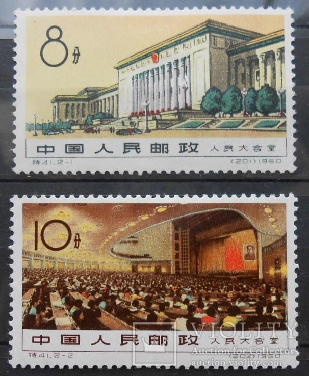1960 г. Китай. Дворец съездов (*)