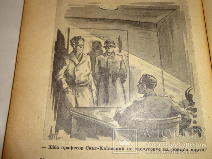 1948 Український Сенсаційний Роман