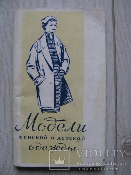 МОДА Модели женской и детской одежды Киев 1957