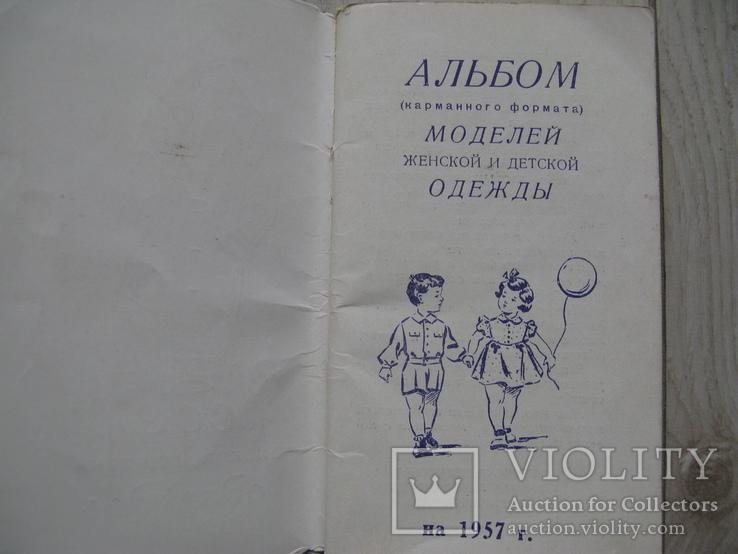 МОДА Модели женской и детской одежды Киев 1957, фото №3