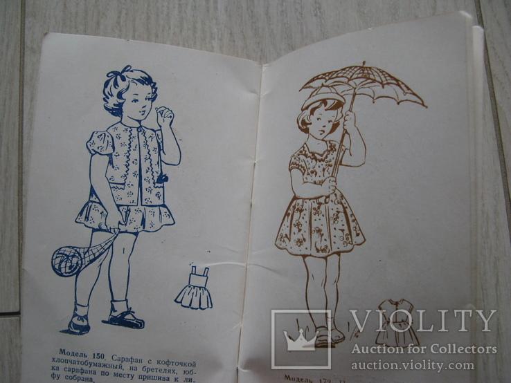 МОДА Модели женской и детской одежды Киев 1957, фото №7