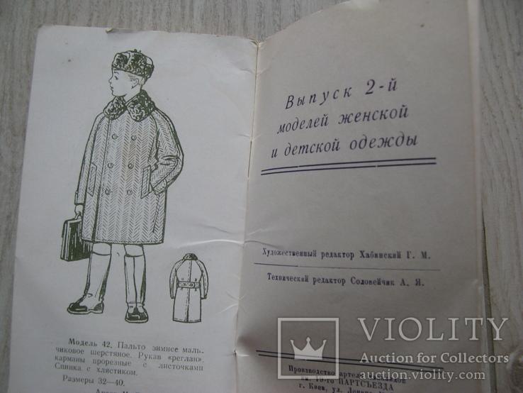 МОДА Модели женской и детской одежды Киев 1957, фото №8