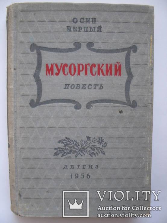 """Осип Черный """"Мусоргский"""" 1956 г., фото №2"""