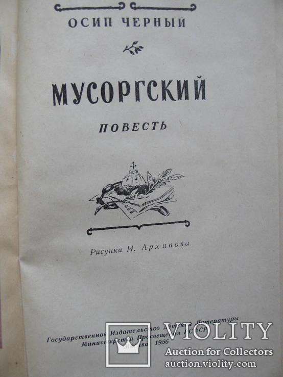 """Осип Черный """"Мусоргский"""" 1956 г., фото №4"""