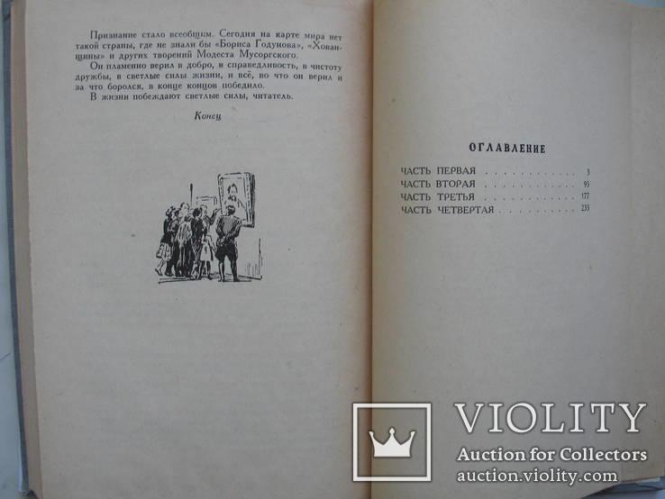 """Осип Черный """"Мусоргский"""" 1956 г., фото №10"""