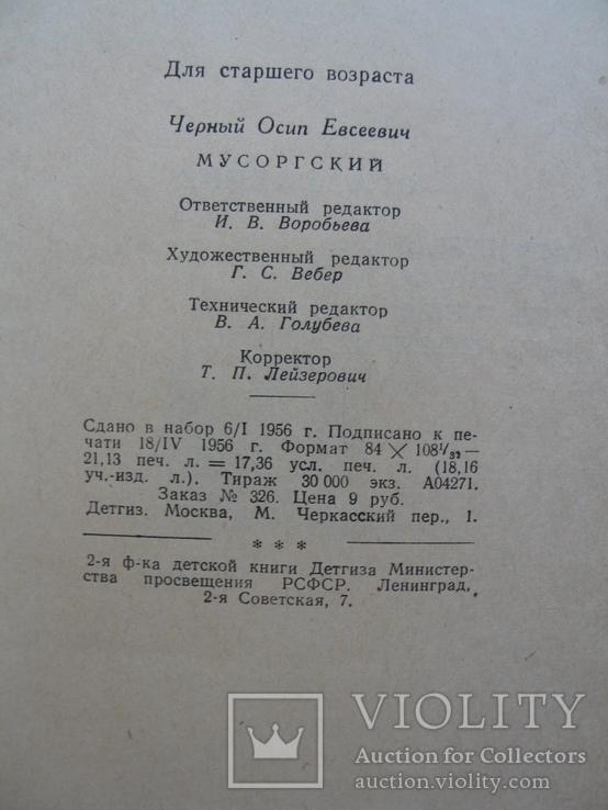 """Осип Черный """"Мусоргский"""" 1956 г., фото №12"""