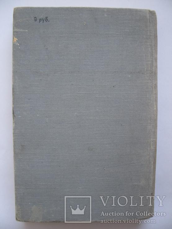 """Осип Черный """"Мусоргский"""" 1956 г., фото №13"""