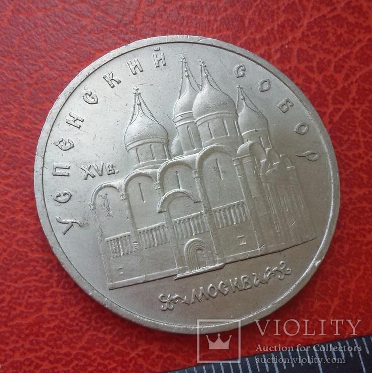 """5 рублей""""Успенский собор""""1990 года, фото №2"""